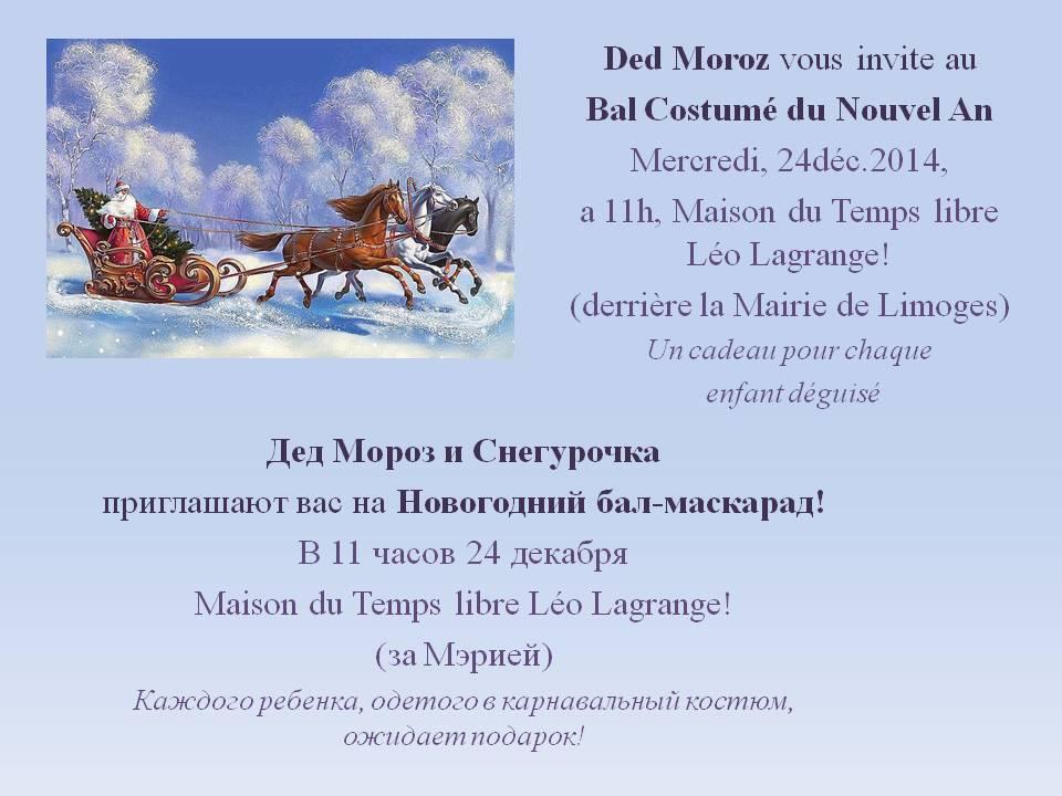 Invitation NA
